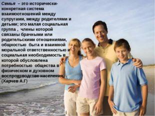 Семья – это исторически-конкретная система взаимоотношений между супругами, м