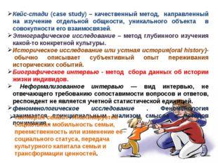 Кейс-стади (case study) – качественный метод, направленный на изучение отдель