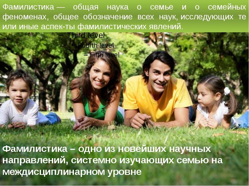 Фамилистика – одно из новейших научных направлений, системно изучающих семью...