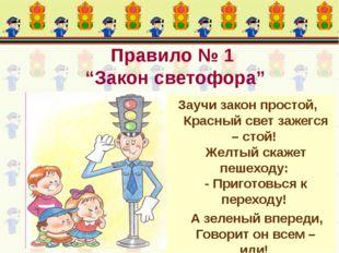 """Правило № 1 """"Закон светофора"""" Заучи закон простой, Красный свет зажегся – сто"""