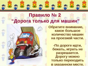 """Правило № 2 """"Дорога только для машин"""" Обратите внимание, какое большое количе"""