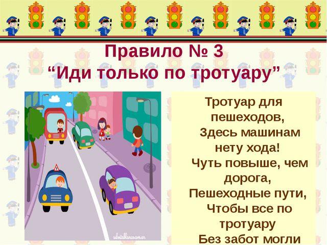 """Правило № 3 """"Иди только по тротуару"""" Тротуар для пешеходов, Здесь машинам нет..."""