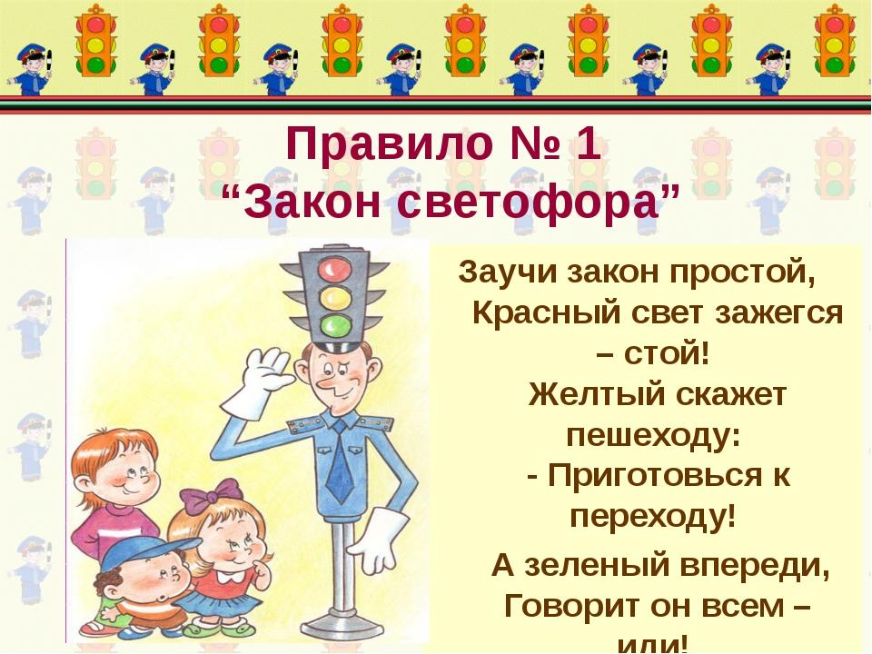 """Правило № 1 """"Закон светофора"""" Заучи закон простой, Красный свет зажегся – сто..."""
