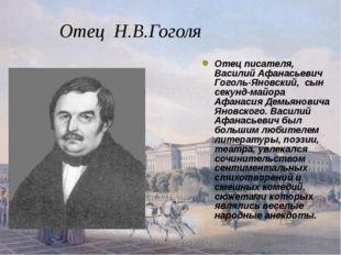 Отец Н.В.Гоголя Отец писателя, Василий Афанасьевич Гоголь-Яновский, сын секун