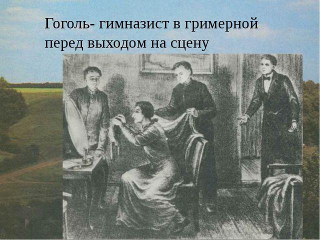 Гоголь- гимназист в гримерной перед выходом на сцену