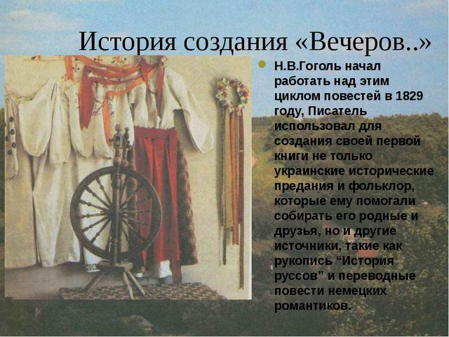 История создания «Вечеров..» Н.В.Гоголь начал работать над этим циклом повест...