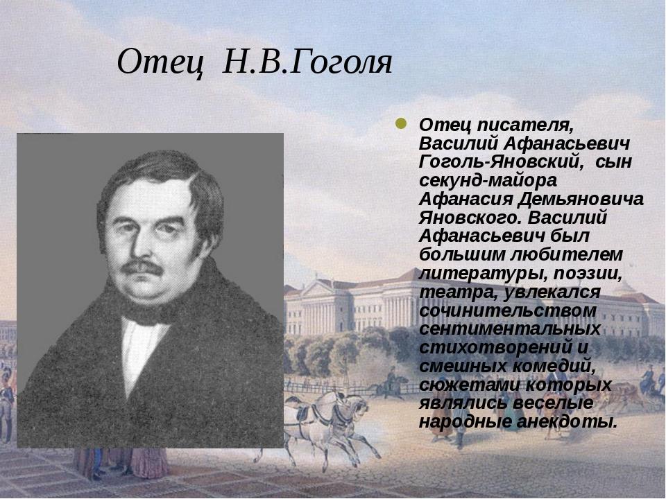 Отец Н.В.Гоголя Отец писателя, Василий Афанасьевич Гоголь-Яновский, сын секун...