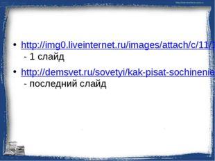 http://img0.liveinternet.ru/images/attach/c/11/117/502/117502076_sochinenie.