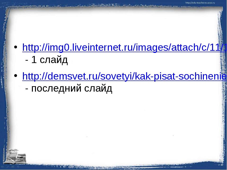 http://img0.liveinternet.ru/images/attach/c/11/117/502/117502076_sochinenie....