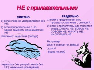 НЕ с прилагательными слитно 1) если слово не употребляется без НЕ; 2) если пр