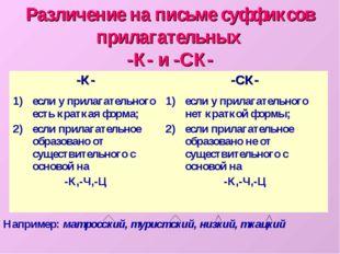 Различение на письме суффиксов прилагательных -К- и -СК- Например: матросский