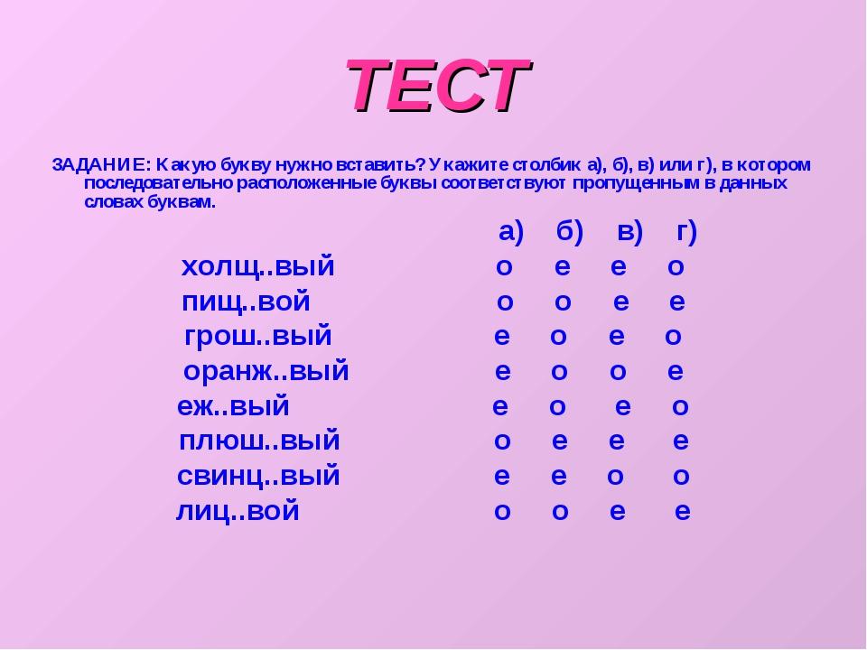 ТЕСТ ЗАДАНИЕ: Какую букву нужно вставить? Укажите столбик а), б), в) или г),...