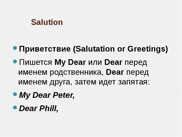 Salution Приветствие (Salutation or Greetings) Пишется My Dear или Dear перед...