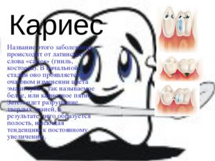 Кариес Кариес Название этого заболевания происходит от латинского слова «cari