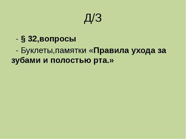 Д/З - § 32,вопросы - Буклеты,памятки «Правила ухода за зубами и полостью рта.»