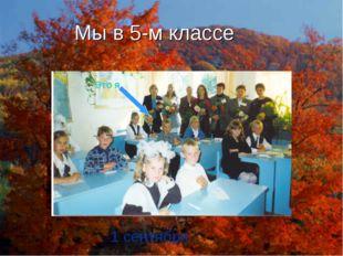 Мы в 5-м классе Это я 1 сентября