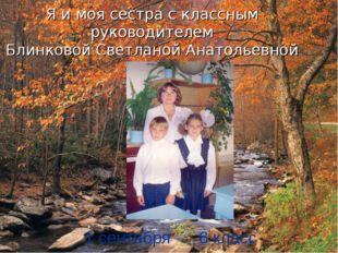 Я и моя сестра с классным руководителем Блинковой Светланой Анатольевной 1 се