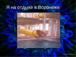 Я на отдыхе в Воронеже ! 9 Класс
