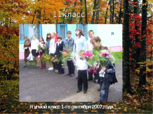 11класс Я и мой класс 1-го сентября 2007 года Я