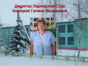 Директор Ларневской СОШ Беляцкая Галина Васильевна
