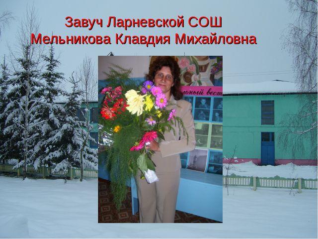 Завуч Ларневской СОШ Мельникова Клавдия Михайловна