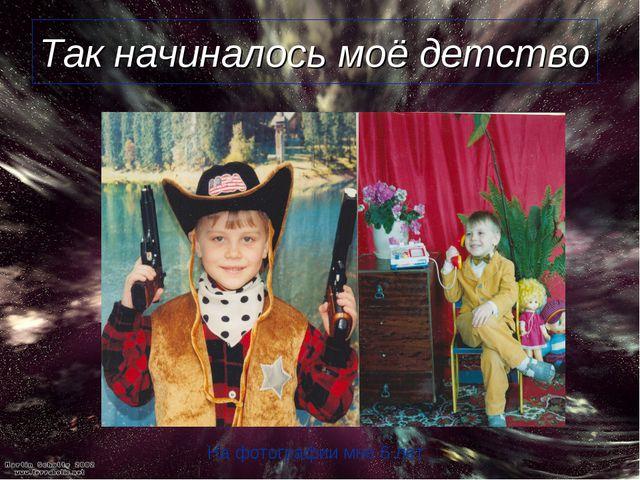 Так начиналось моё детство На фотографии мне 6 лет
