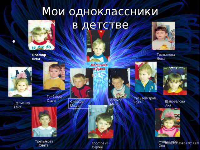 Мои одноклассники в детстве Третьякова Света Гороховик Сергей Мельникова Оля...
