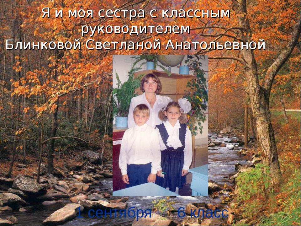 Я и моя сестра с классным руководителем Блинковой Светланой Анатольевной 1 се...