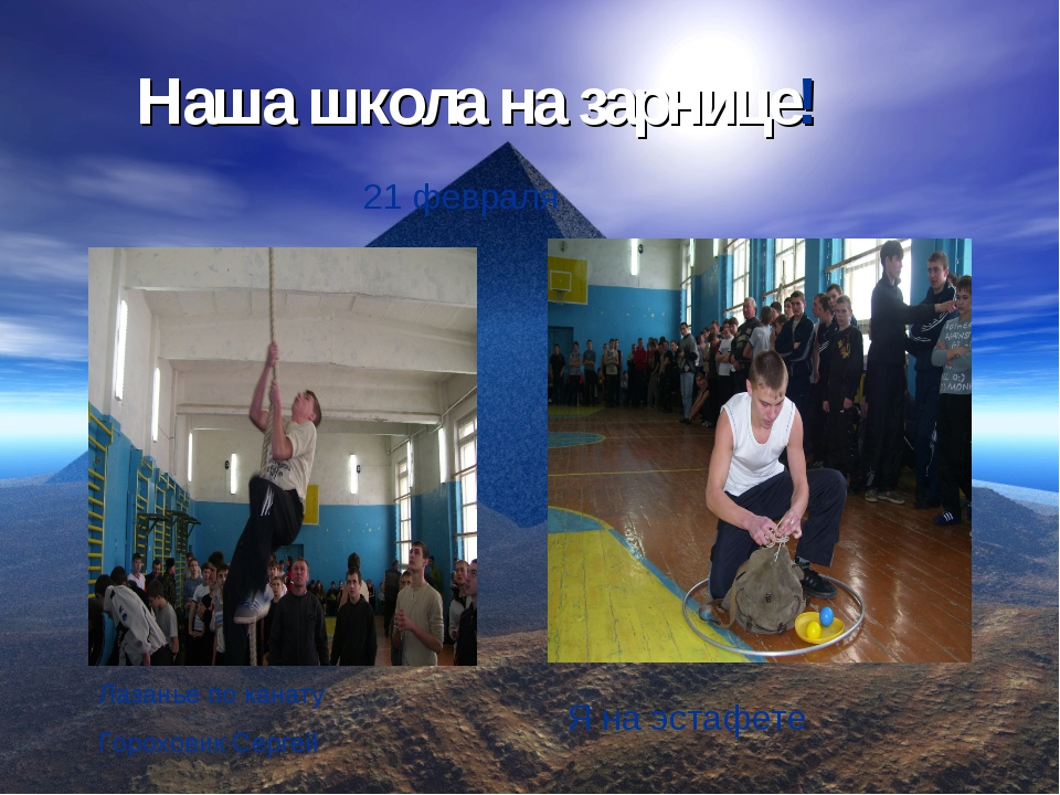 Наша школа на зарнице! 21 февраля Я на эстафете Лазанье по канату Гороховик С...