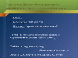 Задания для самостоятельной работы Текст1 Текст2 Зона смешанных ишироколист-в