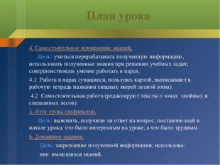 План урока 4. Самостоятельное применение знаний. Цель: учиться перерабатывать