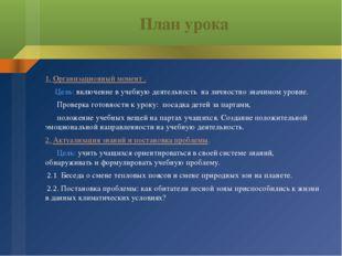 План урока 1. Организационный момент . Цель: включение в учебную деятельность