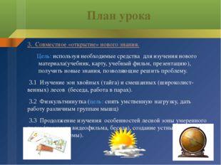 План урока 3. Совместное «открытие» нового знания. Цель: используя необходимы