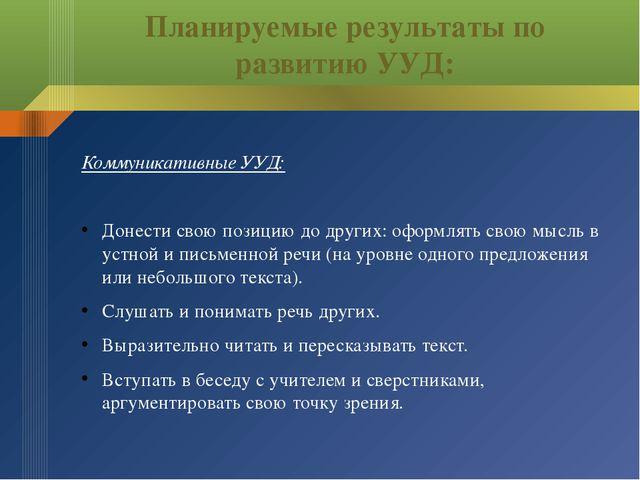 Планируемые результаты по развитию УУД: Коммуникативные УУД: Донести свою поз...