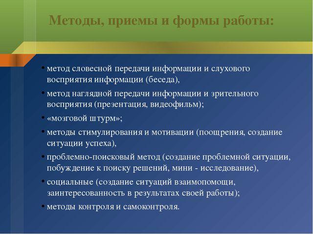 Методы, приемы и формы работы: метод словесной передачи информации и слуховог...