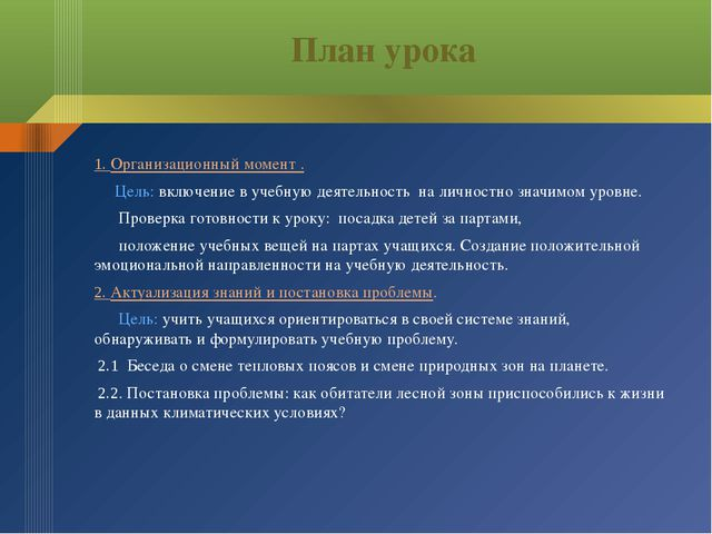 План урока 1. Организационный момент . Цель: включение в учебную деятельность...