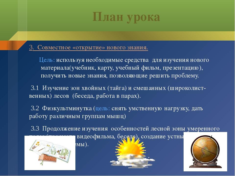 План урока 3. Совместное «открытие» нового знания. Цель: используя необходимы...