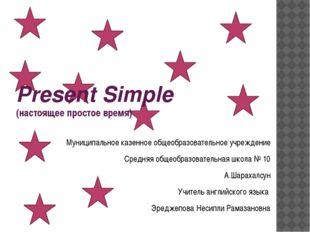 Present Simple (настоящее простое время) Муниципальное казенное общеобразова
