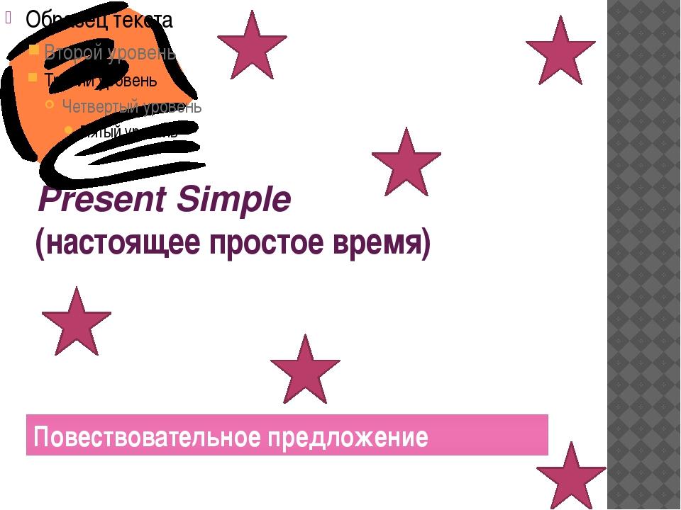 Present Simple (настоящее простое время) Повествовательное предложение