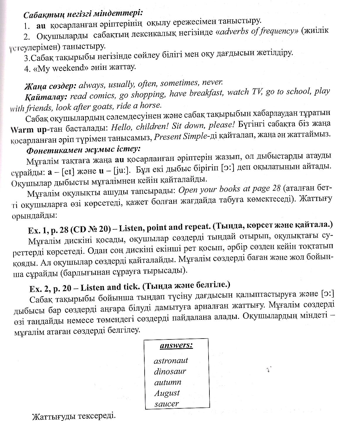 C:\Documents and Settings\User\Local Settings\Temporary Internet Files\Content.Word\сканирование0016.jpg