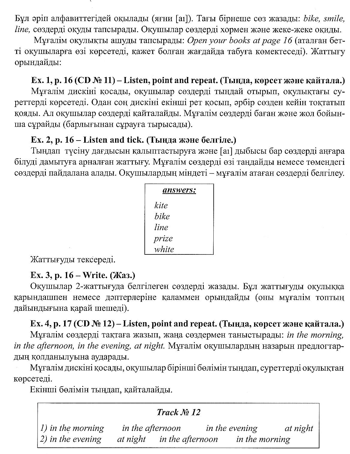 C:\Documents and Settings\User\Local Settings\Temporary Internet Files\Content.Word\сканирование0004.jpg