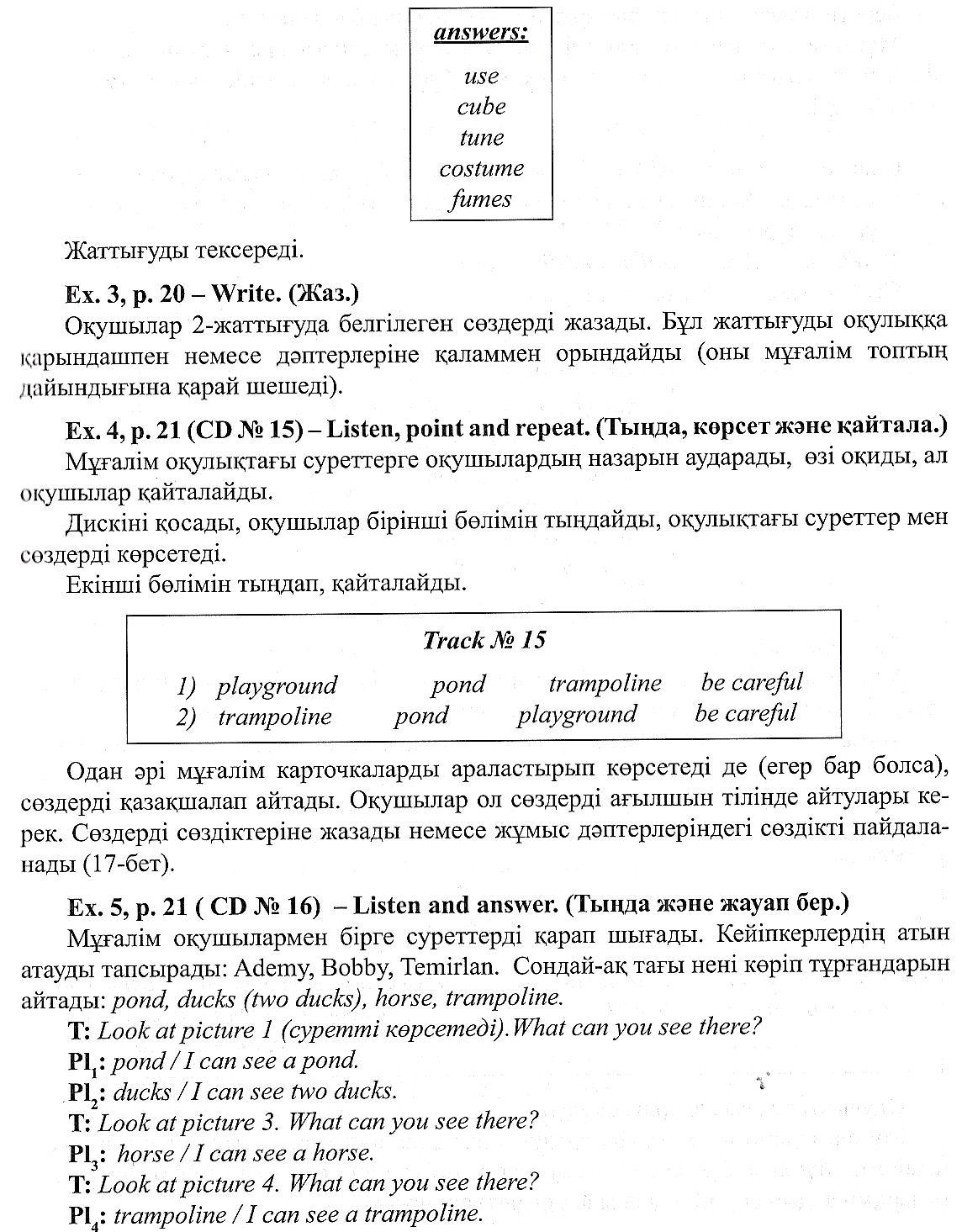 C:\Documents and Settings\User\Local Settings\Temporary Internet Files\Content.Word\сканирование0008.jpg