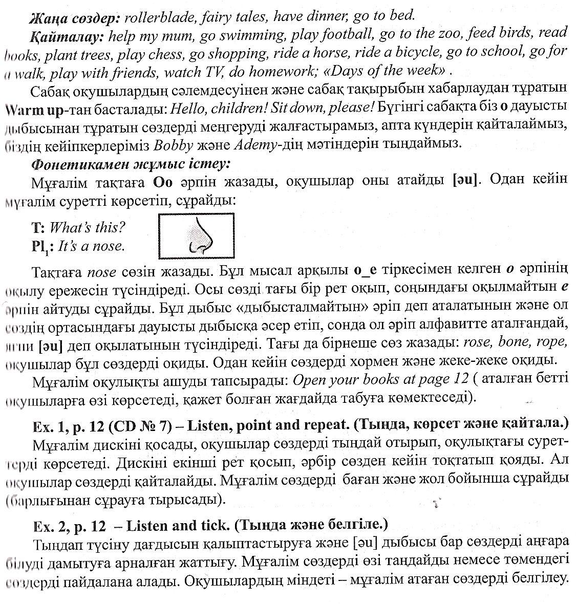 C:\Documents and Settings\User\Local Settings\Temporary Internet Files\Content.Word\сканирование0020.jpg