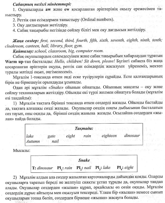 C:\Documents and Settings\User\Local Settings\Temporary Internet Files\Content.Word\сканирование0003.jpg