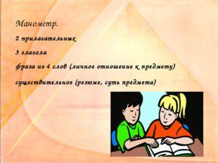 Манометр. 2 прилагательных 3 глагола фраза из 4 слов (личное отношение к пред