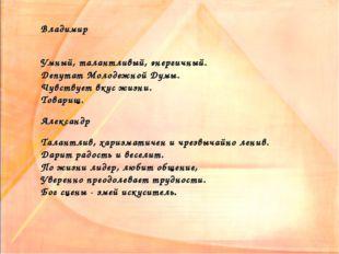 Владимир Умный, талантливый, энергичный. Депутат Молодежной Думы. Чувствует