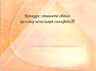 Конкурс: опишите своего коллегу используя синквейн)))