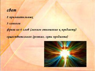 свет 2 прилагательных 3 глагола фраза из 4 слов (личное отношение к предмету)