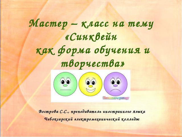 Мастер – класс на тему «Синквейн как форма обучения и творчества»  Вострова...