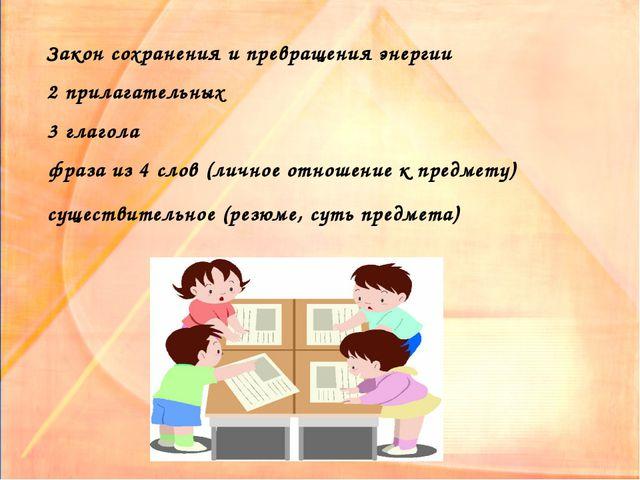 Закон сохранения и превращения энергии 2 прилагательных 3 глагола фраза из 4...